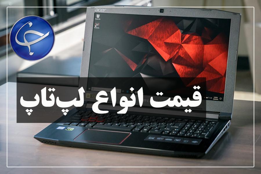 آخرین قیمت انواع لپ تاپ در بازار (تاریخ 11 اسفند)