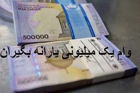 پرداخت وام مازاد یک میلیونی کرونا به خانوارهای 5 نفره و بالاتر