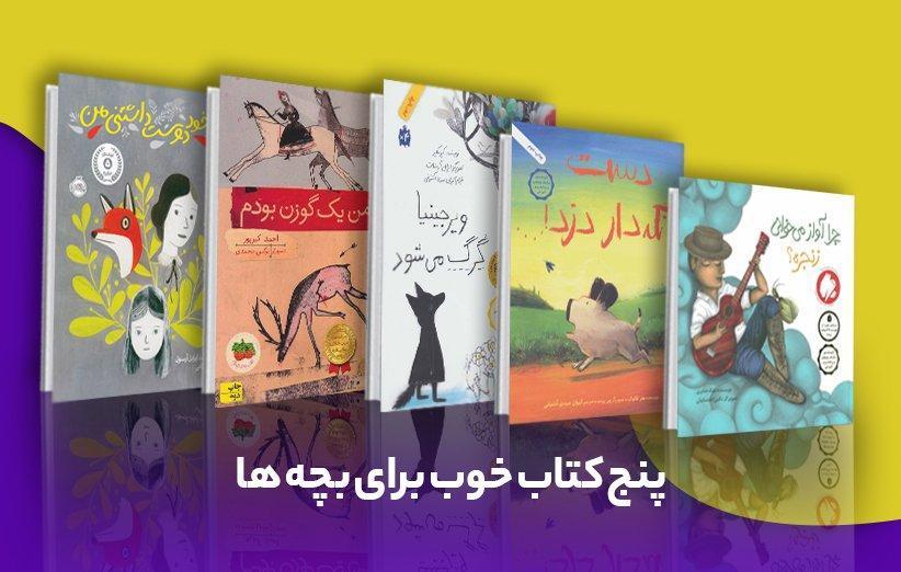راهنمای خرید کتاب کودک؛ کتاب باید انتخاب کودک باشد نه اجباری از سمت والدین!