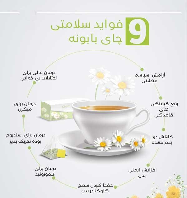 فواید چای بابونه برای سلامتی